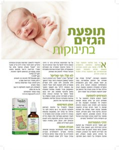 בעיית גזים אצל תינוקות, גזים בתינוקות