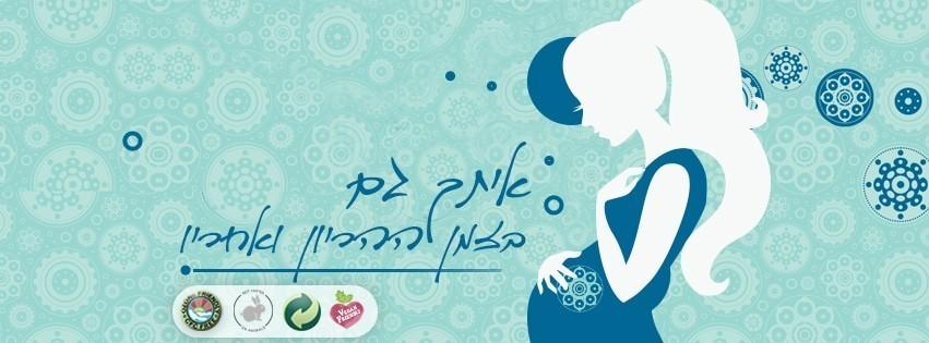 מוצרי טיפוח היריון ולידה