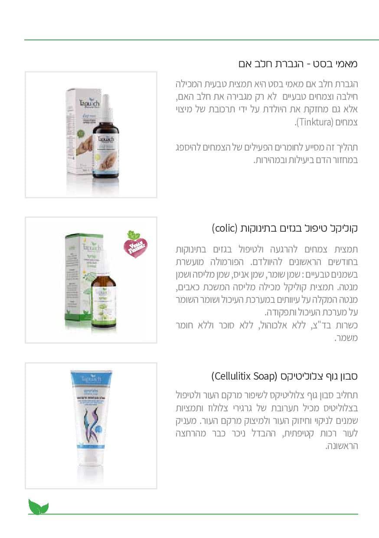 מוצרים לאם ולתינוק, חלב אם, איך להגבי רחלב אם