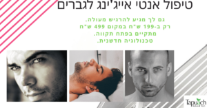 טיפול אנטי אייג'ינג לגברים , טיפול פנים, איך להעלים קמטים בפנים